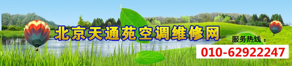 北京天通苑空调维修网